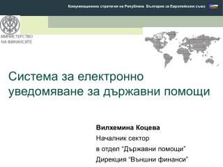 Комуникационна стратегия на Република  България за Европейския съюз