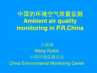 中国的环境空气质量监测 Ambient air quality monitoring in P.R.China