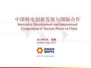 中国核电创新发展与国际合作 Innovative Development and International Cooperation of Nuclear Power in China