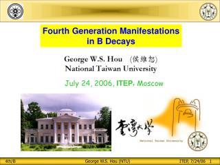 Fourth Generation Manifestations in B Decays
