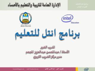 برنامج  انتل للتعليم