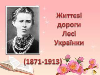 Ж иттєві  дороги Лесі Українки