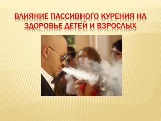 Влияние пассивного курения на здоровье детей и взрослых