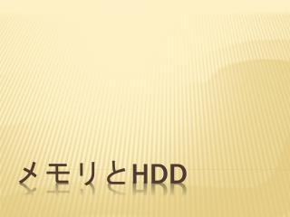 メモリと HDD