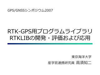 RTK-GPS 用プログラムライブラリ RTKLIB の開発・評価および応用