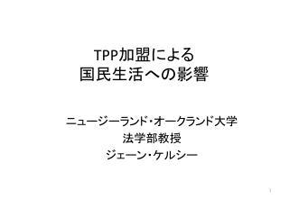TPP 加盟による 国民生活への影響