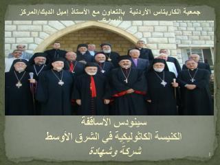 سينودس الأساقفة  الكنيسة الكاثوليكية في الشرق الأوسط شركةٌ وشهادة