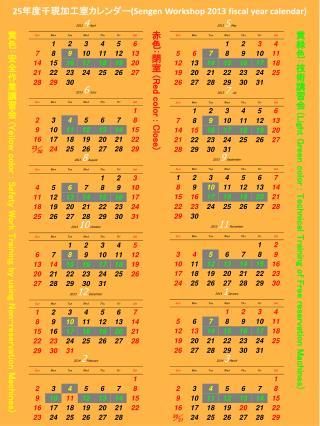 25 年度千現加工室カレンダー ( Sengen  Workshop 2013 fiscal  year  calendar)