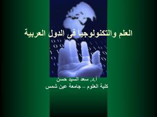 العلم والتكنولوجيا فى الدول العربية