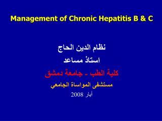 Management of Chronic Hepatitis B & C