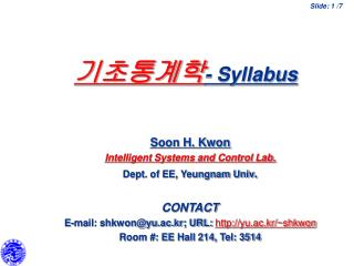 기초통계학 - Syllabus