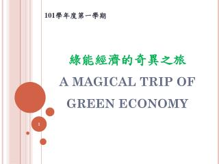 綠能經濟的奇異之旅 A MAGICAL TRIP OF GREEN ECONOMY