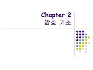 Chapter 2  암호 기초