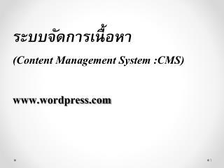 ระบบจัดการเนื้อหา (Content Management System :CMS ) wordpress