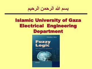بسم الله الرحمن الرحيم Islamic University of Gaza Electrical  Engineering Department