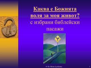 Каква е Божията воля за моя живот ? с избрани библейски пасажи