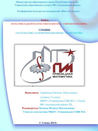 Работа ученицы 10А класса Выполнила :   Курбанова  Патимат Абдуллаевна ,       ученица 11 класса