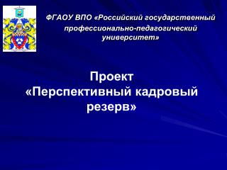ФГАОУ ВПО «Российский государственный профессионально-педагогический университет»