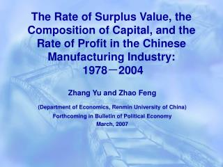 Zhang Yu and Zhao Feng (Department of Economics, Renmin University of China)