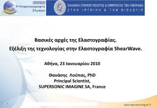 Βασικές αρχές της Ελαστογραφίας. Εξέλιξη της τεχνολογίας στην Ελαστογραφία  ShearWave.