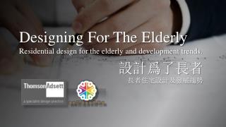 Designing For The Elderly Residential design for the elderly and development trends. 設 計爲了長 者