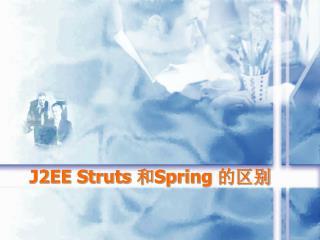 J2EE Struts  和 Spring  的区别