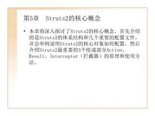 第 5 章   Struts2 的核心概念