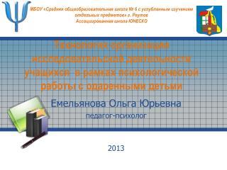 Емельянова Ольга Юрьевна педагог-психолог 2013