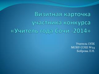 Визитная карточка участника конкурса «Учитель года Сочи -2014»