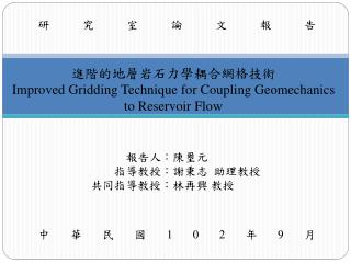 ????? ?????????? Improved  Gridding  Technique for  Coupling  Geomechanics to Reservoir  Flow
