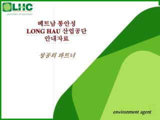 베트남 롱안성 LONG HAU  산업공단 안내자료 성공의 파트너