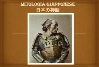 Mitologia Giapponese  日本の神話