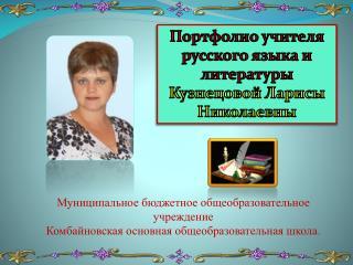 Портфолио учителя русского языка и литературы          Кузнецовой Ларисы Николаевны