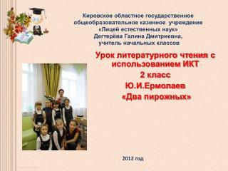 Урок литературного чтения с использованием ИКТ 2  класс Ю.И.Ермолаев  «Два пирожных»