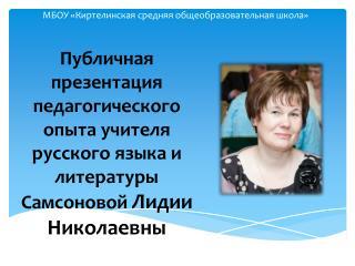 МБОУ « Киртелинская  средняя общеобразовательная школа»