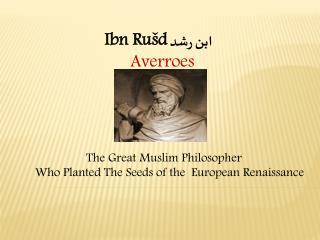 Ibn Rušd ابن رشد  Averroes
