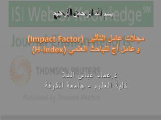 د.عماد عباس الملا  - جامعة الكوفة  كلية العلوم