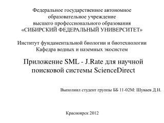 Приложение  SML -  J.Rate для научной поисковой системы  ScienceDirect