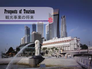 Prospects of Tourism 観光事業の将来