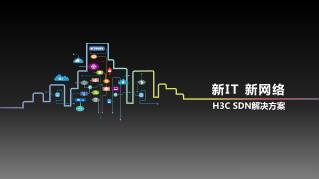 新 IT  新网络 H3C SDN 解决方案