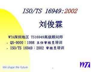 ISO/TS 16949: 2002