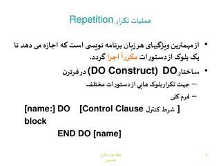 عمليات تکرار  Repetition