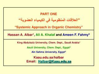 "PART ONE ""العلاقات المنظومية في الكيمياء العضوية"" ""Systemic Approach in Organic Chemistry"""
