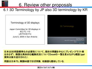 6.  Review other proposals 6.1  3D Terminology by JP also 3D terminology by KR