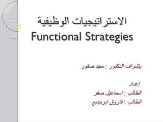 الاستراتيجيات الوظيفية Functional Strategies