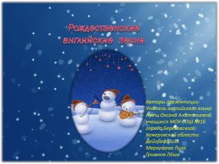 Рождественские  английские  песни