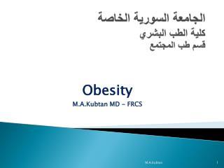الجامعة السورية الخاصة كلية الطب البشري قسم طب المجتمع