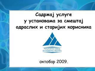Садр жај услуге  у установама за смештај o драслих и старијих корисника октобар  2009.