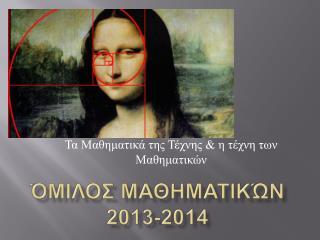 Όμιλος Μαθηματικών 2013-2014