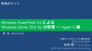 Windows  PowerShell  4.0  による Windows Server  2012 R2  の 管理 ~  Hyper-V  編